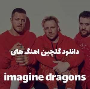 اهنگ های imagine dragons