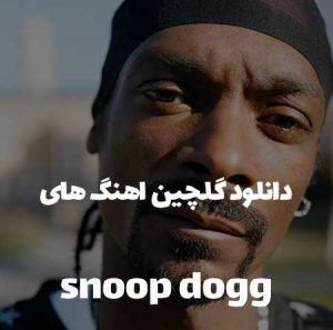 اهنگ های snoop dogg